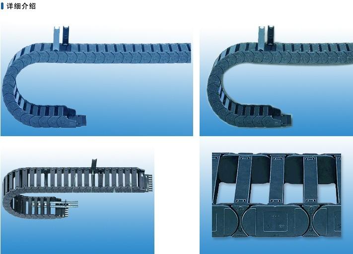 桥式工程塑料拖链1