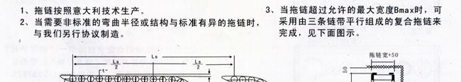 TL 型钢铝拖链(桥型)5
