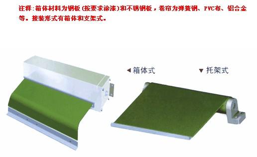 卷帘防护罩1
