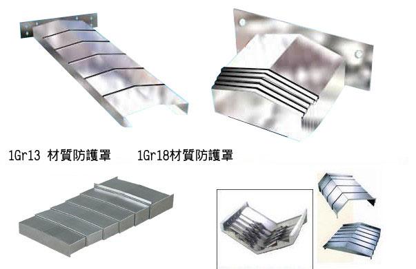 钢板防护罩12